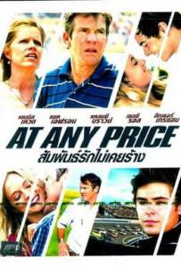 At Any Price (2012) สัมพันธ์รักไม่เคยร้าง