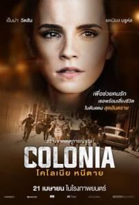 Colonia (2016) โคโลเนีย หนีตาย