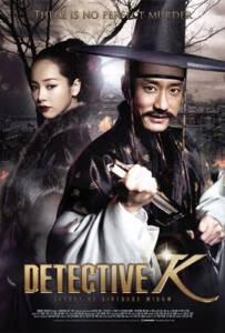 Detective K Secret of the Lost Island (2015) ยอดนักสืบ พลิกโชซอน