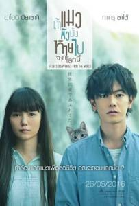 If cat Disappear From The World (2016) ถ้าแมวตัวนั้นหายไปจากโลกนี้