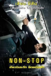 Non-Stop (2014) เที่ยวบินระทึก ยึดเหนือฟ้า