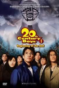 20th Century Boys 1 Beginning of the End (2008) มหาวิบัติ ดวงตาถล่มล้างโลก ภาค 1