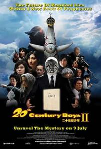 20th Century Boys 2- The Last Hope (2009) มหาวิบัติดวงตาถล่มล้างโลก ภาค 2