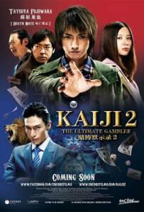 Kaiji 2 (2011) ไคจิ กลโกงมรณะ ภาค 2