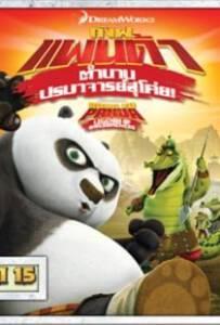 Kung Fu Panda: Legends Of Awesomeness Vol.15 กังฟูแพนด้า ตำนานปรมาจารย์สุโค่ย ชุด 15