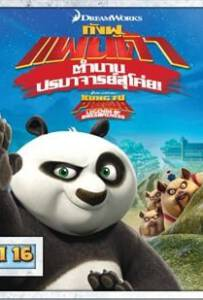 Kung Fu Panda: Legends Of Awesomeness Vol.16 กังฟูแพนด้า ตำนานปรมาจารย์สุโค่ย ชุด 16