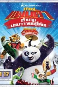 Kung Fu Panda: Legends Of Awesomeness Vol.17 กังฟูแพนด้า ตำนานปรมาจารย์สุโค่ย ชุด 17