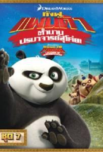 Kung Fu Panda: Legends Of Awesomeness Vol.7 กังฟูแพนด้า ตำนานปรมาจารย์สุโค่ย ชุด 7
