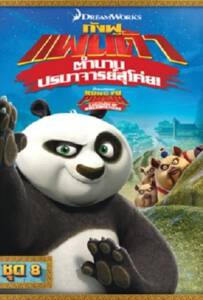 Kung Fu Panda: Legends Of Awesomeness Vol.8 กังฟูแพนด้า ตำนานปรมาจารย์สุโค่ย ชุด 8