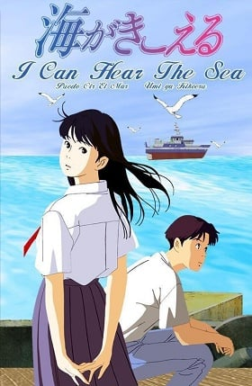 The Ocean Waves (1993) สองหัวใจ หนึ่งรักเดียว