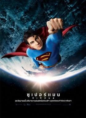 Superman Returns (2006) ซูเปอร์แมน รีเทิร์น ภาค 5