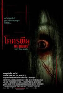 The Grudge (2004) โคตรผีดุ 1