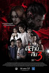 3AM Part 2 (2014) ตีสามคืนสาม