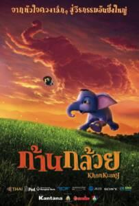 Khan kluay (2006) ก้านกล้วย