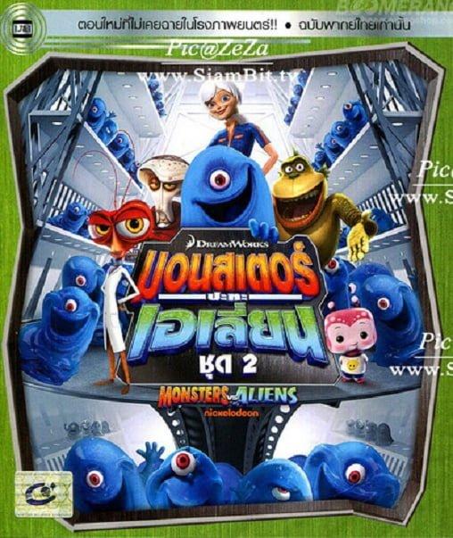 Monsters VS Aliens Vol.2 มอนสเตอร์ปะทะเอเลี่ยน ชุด 2