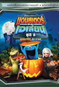Monsters VS Aliens Vol.6 มอนสเตอร์ปะทะเอเลี่ยน ชุด 6
