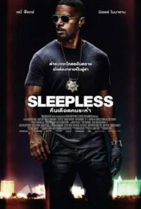 Sleepless (2017) คืนเดือดคนระห่ำ
