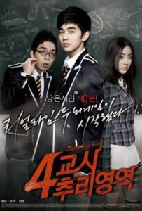 4th Period Mystery (2009) ซ่อนเงื่อนโรงเรียนมรณะ