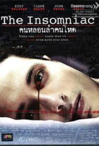 The Insomniac (2013) คนหลอนล่าคนโหด