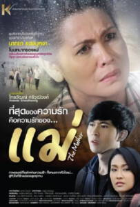 The Mother (2013) แม่