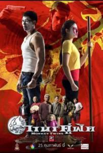 Wanon Koo Fud (2016) วานรคู่ฟัดWanon Koo Fud (2016) วานรคู่ฟัด