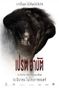 เปรต อาบัติ (2017) อาบัติ Director's Cut