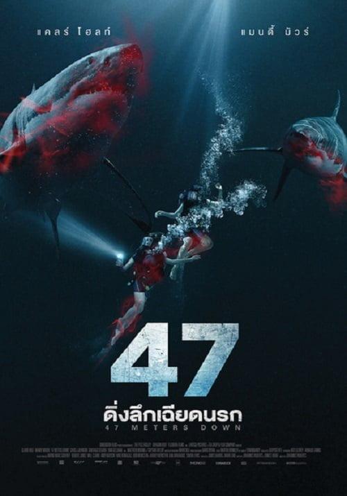47 Meters Down (2017) ดิ่งลึกเฉียดนรก
