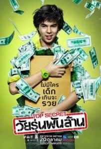 The Billionaire (2011) ท็อป ซีเคร็ต วัยรุ่นพันล้าน