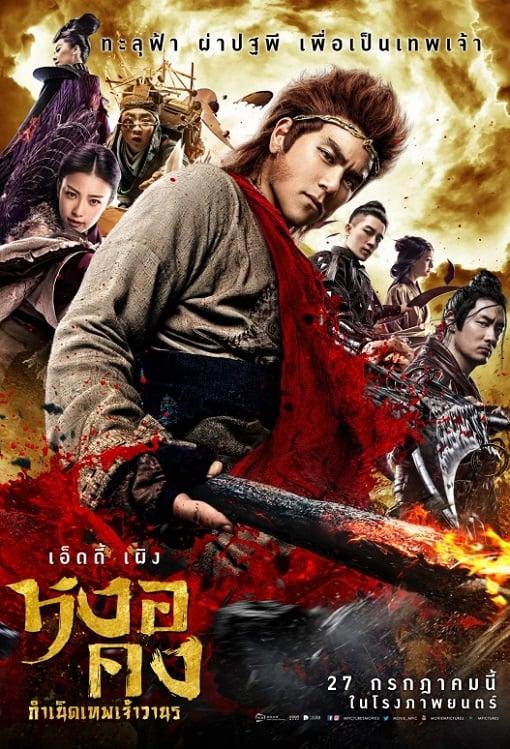 The Legend of Wukong (2017) หงอคง กำเนิดเทพเจ้าวานร