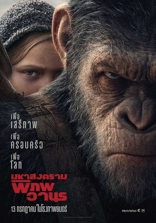 พิภพวานร 3: มหาสงครามพิภพวานร (2017)War for the Planet of the Apes