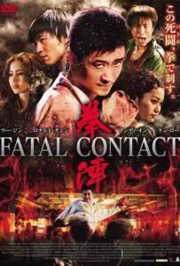 Fatal Contact (2006) ปะ ฉะ ดะ คนอัดคน