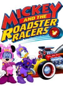 Mickey and the Roadster Racers(2017) มิคกี้ เหล่า ยอดนักซิ่ง