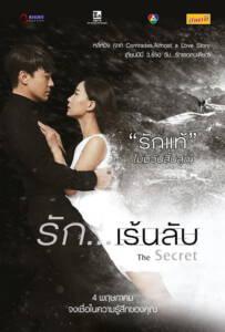 The Secret (2016) รัก...เร้นลับ