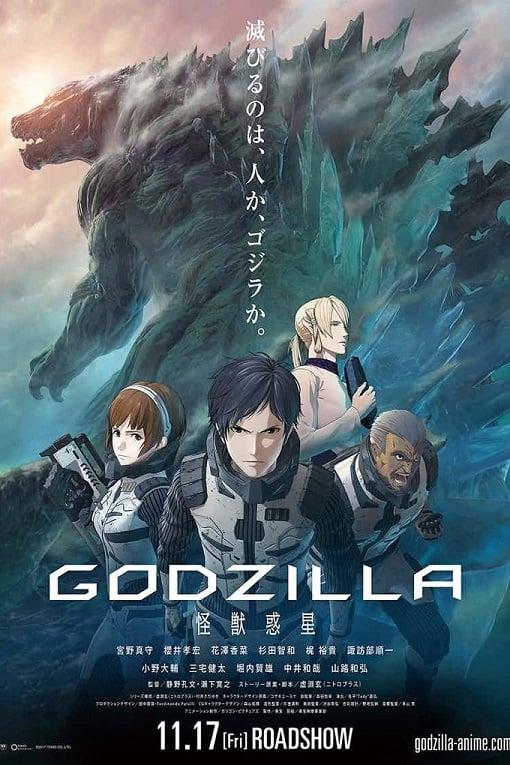 Godzilla Monster Planet (2017) ก็อดซิลล่า มหาศึกทวงโลก