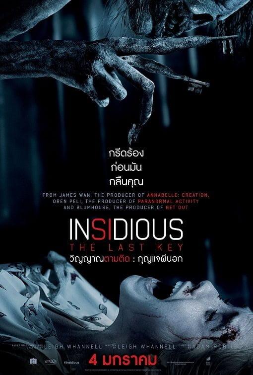 Insidious The Last Key (2018) วิญญาณตามติด กุญแจผีบอก
