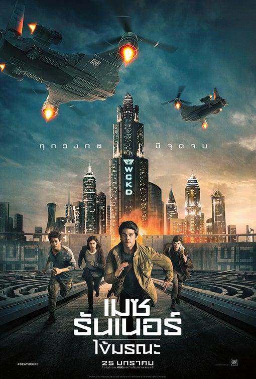 Maze Runner 3: The Death Cure (2018) เมซ รันเนอร์ 3: ไข้มรณะ