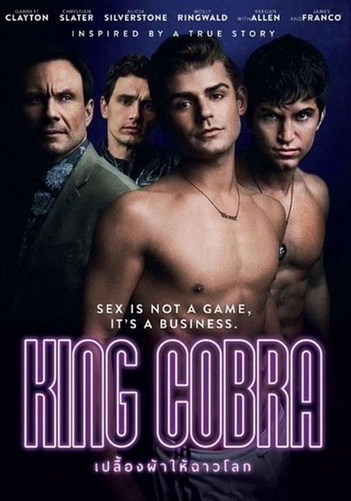King Cobra (2016) คิงคอบร้า เปลื้องผ้าให้ฉาวโลก