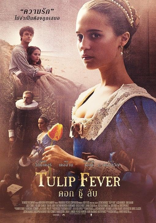 Tulip Fever (2017) ดอก ชู้ ลับ