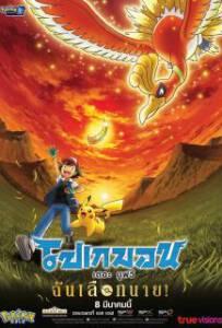 Pokemon the Movie I Choose You! (2017) โปเกมอน เดอะ มูฟวี ฉันเลือกนาย