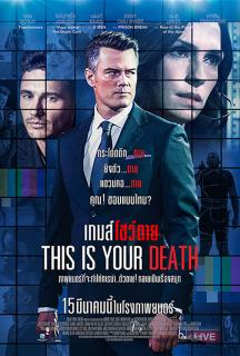 This Is Your Death (2018) เกมส์โชว์ตาย