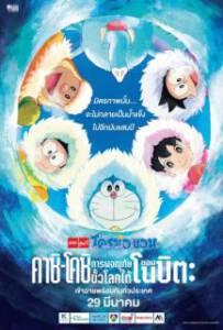 Doraemon: Great Adventure in the Antarctic Kachi Kochi (2018) โดราเอมอน ตอน คาชิ-โคชิ การผจญภัยขั้วโลกใต้ของโนบิตะ