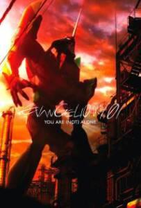 Evangelion 1.11: You Are (Not) Alone (2007) กำเนิดใหม่วันพิพากษา