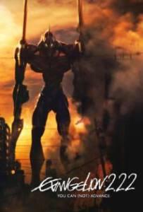 Evangelion 2.22 You Can (Not) Advance (2009) อีวานเกเลี่ยน 2.22