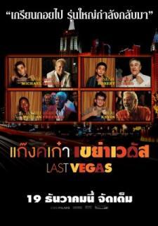 Last Vegas (2013) แก๊งค์เก๋า เขย่าเวกัส