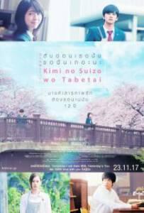Let Me Eat Your Pancreas (Kimi no suizô wo tabetai) (2017) ตับอ่อนเธอนั้น ขอฉันเถอะนะ