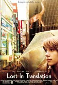 Lost in Translation (2003) หลง เหงา รัก
