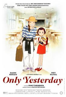 Only Yesterday (1991) ในความทรงจำที่ไม่มีวันจาง