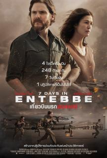 7 Days in Entebbe เที่ยวบินนรกเอนเทบเบ้ 2018