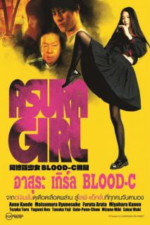 Asura Girl A Blood-C Tale