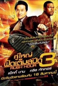 Rush Hour 3 (2007) คู่ใหญ่ฟัดเต็มสปีด ภาค 3
